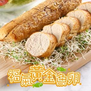 【愛上新鮮】福氣蒸魚卵8包組(180g±10%包)