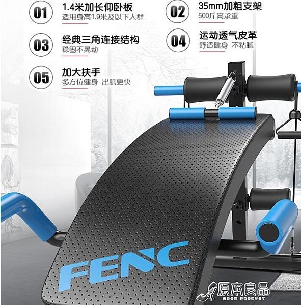 仰臥板仰臥起坐健身器材家用多功能訓練套裝運動輔助器腹肌板YYJ 原本良品
