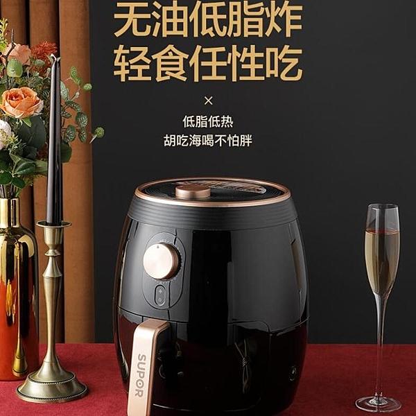 220v空氣炸鍋家用新款特價多功能大容量全自動無油電炸氣薯條機YYJ 新年優惠