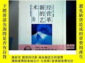 二手書博民逛書店罕見經營革新的藝術Y12980 (日)立石一真著 北京大學出版社