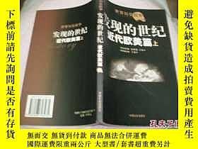 二手書博民逛書店罕見發現的世紀近代歐美篇(上)Y5435 王榮聲 中國社會 出版