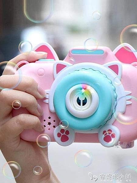 泡泡機抖音同款燈光音樂泡泡相機電動吹泡泡玩具 兒童泡泡槍玩具「安妮塔小铺」