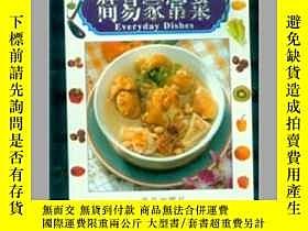 二手書博民逛書店罕見中華美食食譜精選 簡易家常菜 中英對照Y129