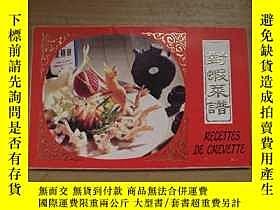 二手書博民逛書店罕見老出口食譜---對蝦菜譜【活頁15張全·英漢對照】Y1842