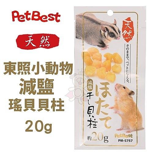 *KING WANG*PetBest 東照小動物減鹽瑤貝貝柱20g.倉鼠 蜜袋鼯適用.鼠零食