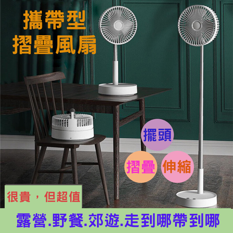 高品質 摺疊伸縮風扇 usb充電 免插電