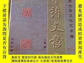 二手書博民逛書店罕見童詩文書畫Y12980 元童 中國鐵道出版社 出版2013