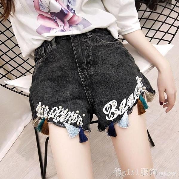 2020新款韓版牛仔短褲女夏季學生高腰大碼胖mm寬鬆毛邊闊腿熱褲子 618年中大促銷