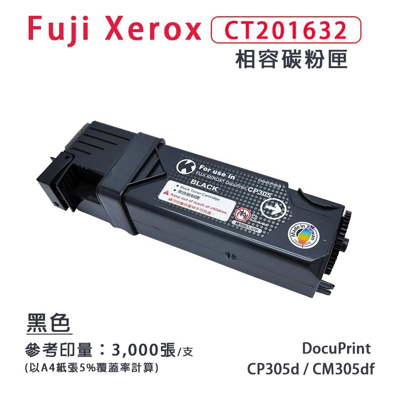 Fuji Xerox CT201632 黑色相容碳粉匣|適用CP305d CM305