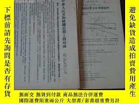 二手書博民逛書店罕見中華人民共和國鐵道部工務局函及鐵道部令Y11391 出版19