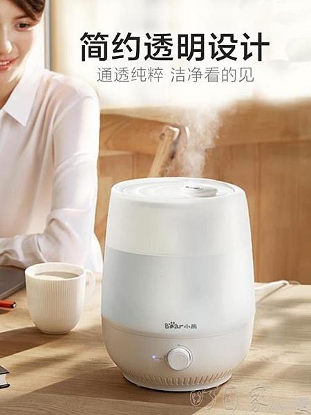 加濕器家用靜音臥室大噴霧量辦公室小型嬰兒孕婦空氣凈化香薰 【618特惠】