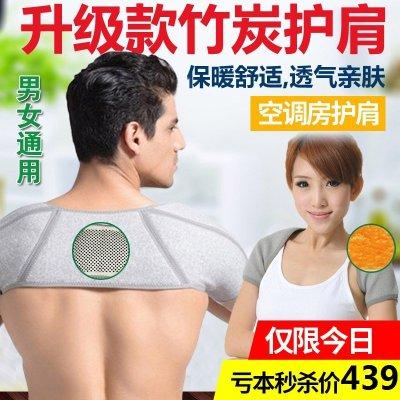 男女護肩熱敷磁療自發熱護具睡覺保暖護頸椎肩膀秋冬厚防寒棉坎肩