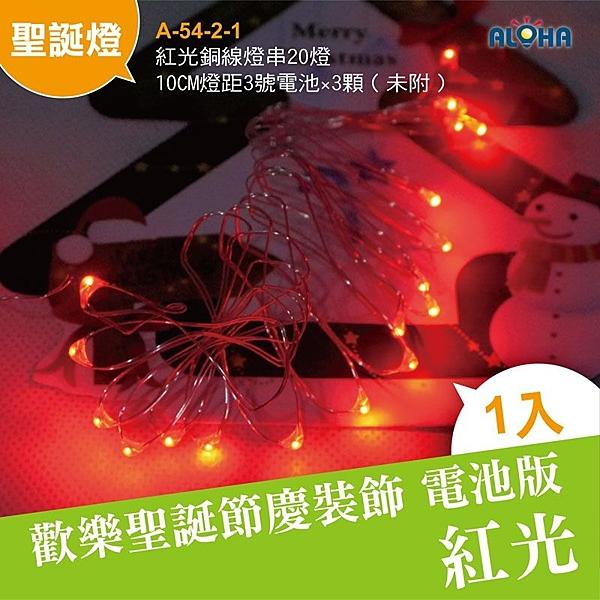 電池版 迷你聖誕燈 紅光銅線燈串20燈-10CM燈距 (A-54-2-1)