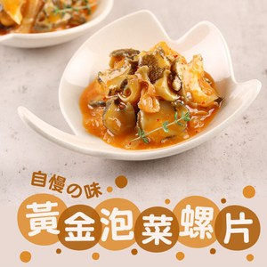 【愛上新鮮】黃金泡菜螺片4包組(150g±4.5%包)