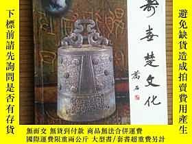 二手書博民逛書店罕見壽春楚文化Y11893 陳得時著 黃山書社 ISBN:978