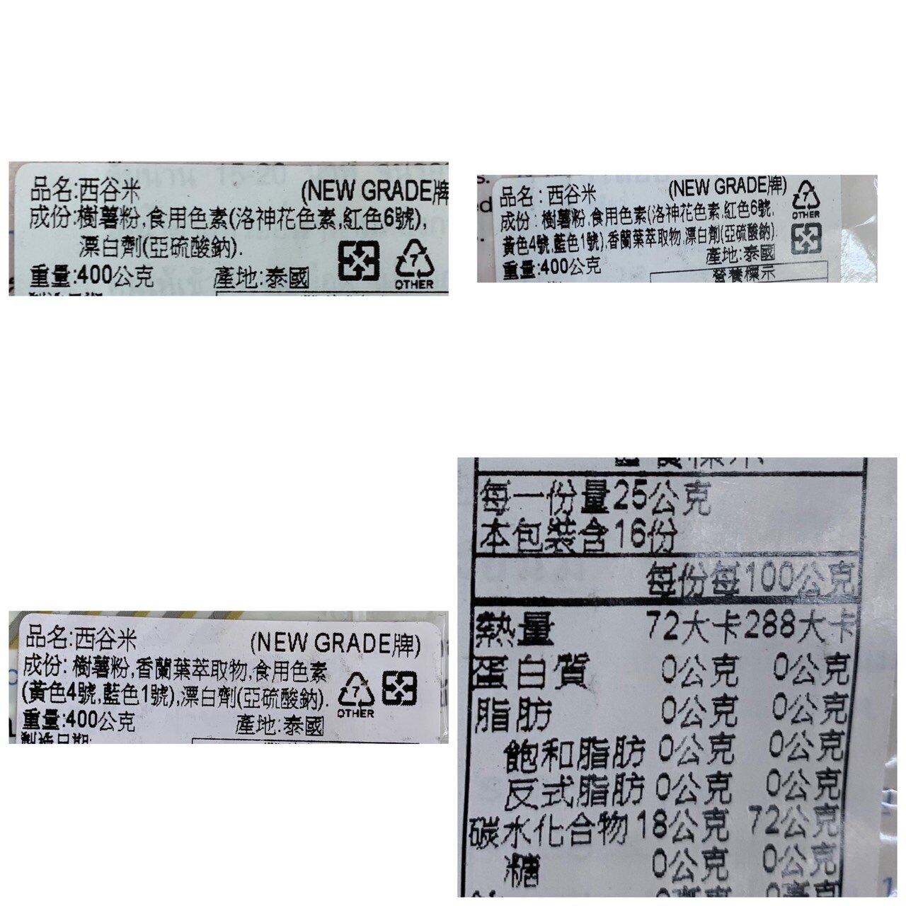 {泰菲印越} 泰國 new grade 西谷米 400克