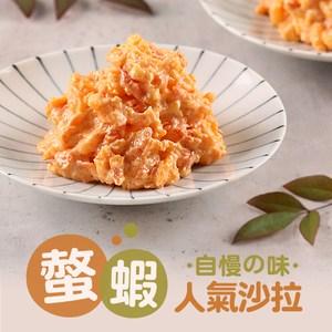 【愛上新鮮】螯蝦沙拉6包組(150g±4.5%/包)