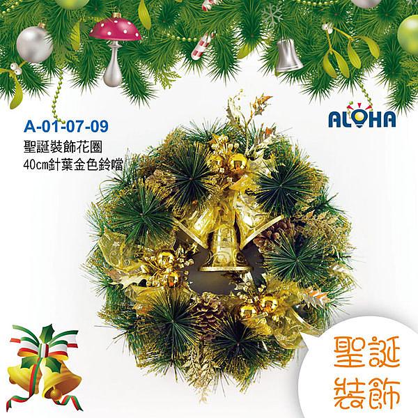 聖誕禮物 裝飾品 聖誕裝飾花圈40cm針葉金色鈴噹 A-01-07-09