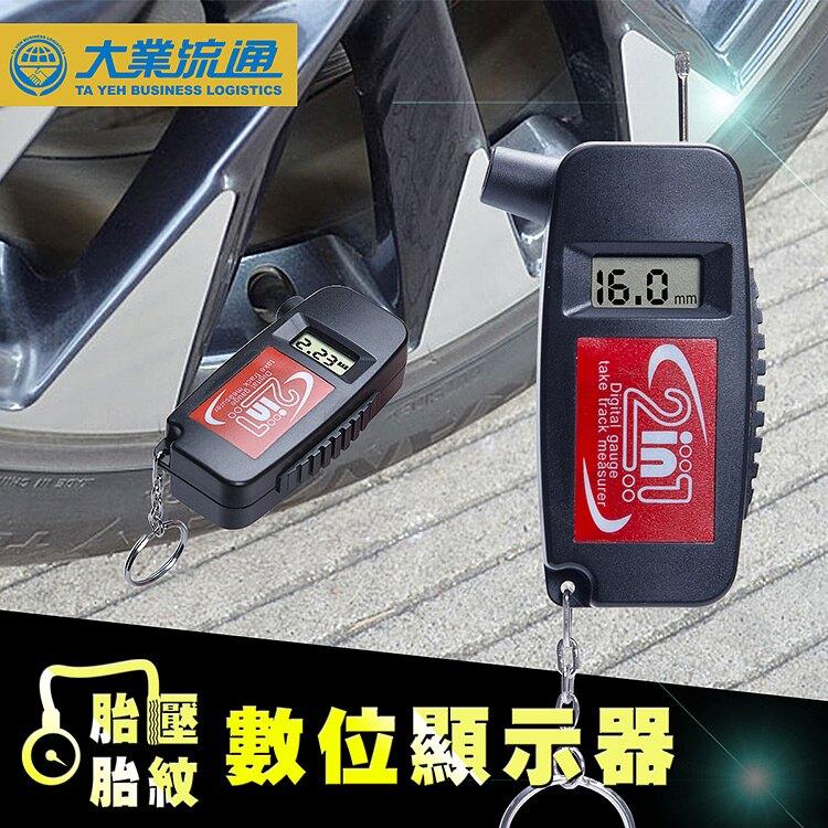 權世界@汽車用品 胎壓計胎紋規 隨身數位顯示 胎壓測量/胎紋檢測兩用 鑰匙圈 TA-D022