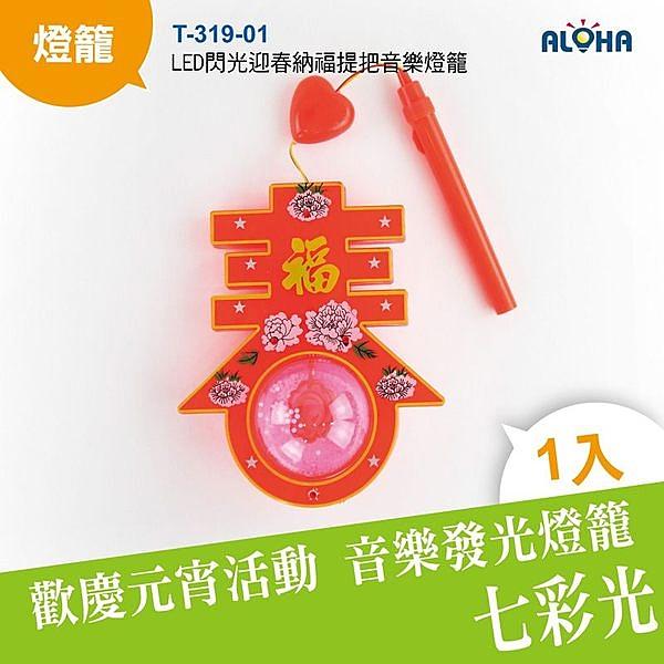 新年 元宵 發光玩具 手提燈籠 LED閃光迎春納福提把音樂燈籠(T-319-01)