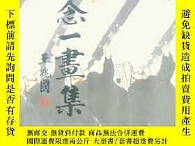 二手書博民逛書店罕見楊念一畫集:國畫(精裝16開本銅版彩印、143)Y10970
