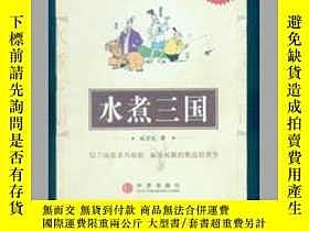 二手書博民逛書店罕見水煮三國(插圖本)Y12980 成君憶 中信出版社 出版20