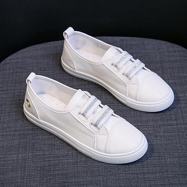 淺口小白鞋女夏季薄款2020爆款透氣網面百搭學生平底一腳蹬懶人鞋 滿天星