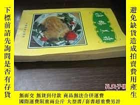 二手書博民逛書店罕見淮揚菜譜【13-----6層】Y16095 北京民族飯店菜譜