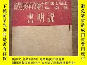 二手書博民逛書店罕見1951年《上海市郊區、蘇南區土地改革展覽會說明書》Y143