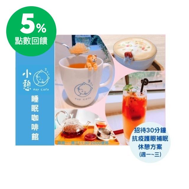 [5%回饋]台北【小憩睡眠咖啡館】 一二三自由日_精緻飲料套餐,加贈30分鐘護眼&按摩補眠