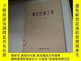 二手書博民逛書店現代控制工程罕見館藏書Y18429 趙康懷編著 中國鐵道出版社