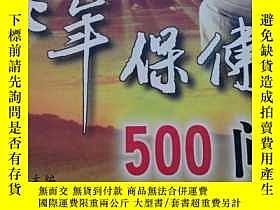 二手書博民逛書店罕見老年保健500問Y19658 餘榮華 主編 科學技術文獻出版