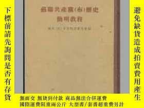 二手書博民逛書店罕見蘇聯共產黨(布)歷史簡明教程----繁體豎排(精裝)Y129