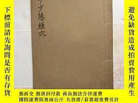 二手書博民逛書店線裝本罕見黃氏醫學叢書之二《手少陽經穴》Y14328