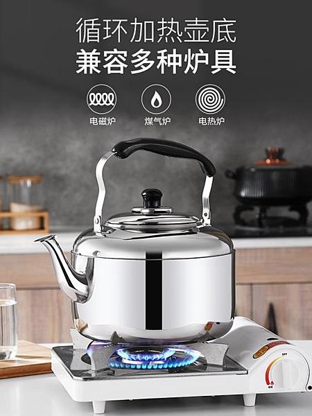 燒水壺 燒水壺煤氣不銹鋼家用燃氣灶用茶壺開水壺熱水壺電磁爐大容量鳴笛 晶彩 99免運