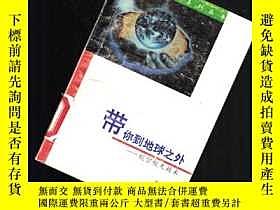 二手書博民逛書店罕見帶你到地球之外:航空航天技術【404】高新技術科普系列叢書Y