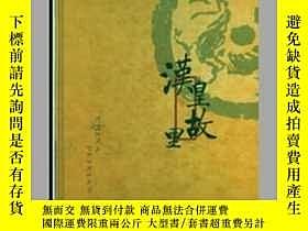 二手書博民逛書店罕見漢皇故里---硬銅板精裝,介紹沛縣歷史、風土人情、名勝古蹟、