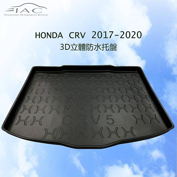 Honda CRV 2017-2020 下層 3D防水托盤 防水 隔音 台灣製造 現貨