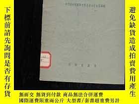 二手書博民逛書店罕見空中攝影術語【054】Y10970 科學出版社 出版1959