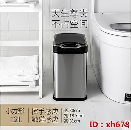 長方形12L智能垃圾桶感應式家用客廳廚房衛生間帶蓋不銹鋼全自動