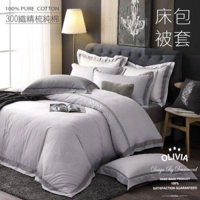 【OLIVIA 】DR990 極簡純色 灰  標準雙人床包冬夏兩用被套四件組  300織精梳棉  高紗支
