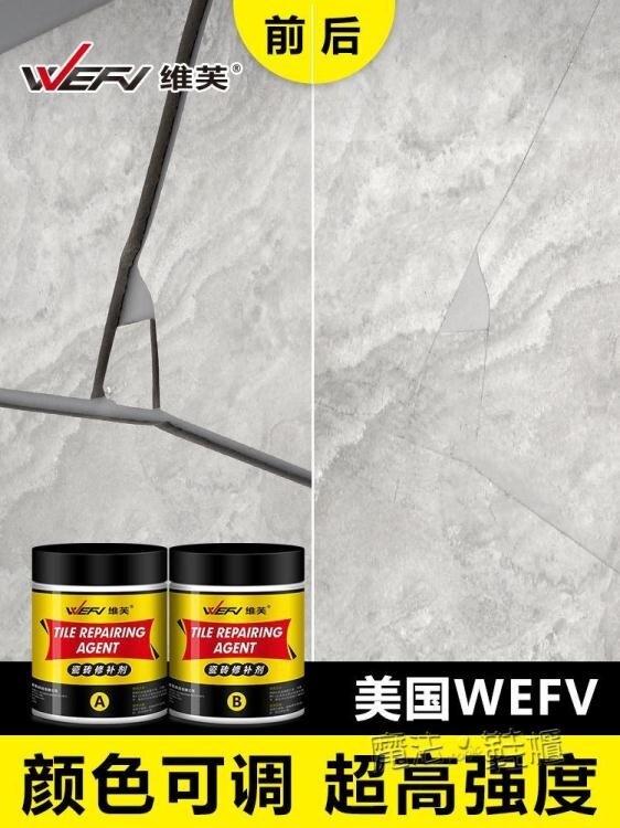 瓷磚修補劑修復膏 家用釉面坑洞 陶瓷大理石地磚填充補破洞神器