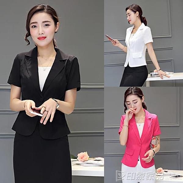 小西裝女短袖薄外套韓版修身職業裝小西服工作服女短款上衣大碼 印象家品