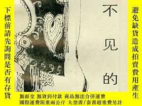 二手書博民逛書店罕見 --微觀經濟學--走向未來叢書Y12980