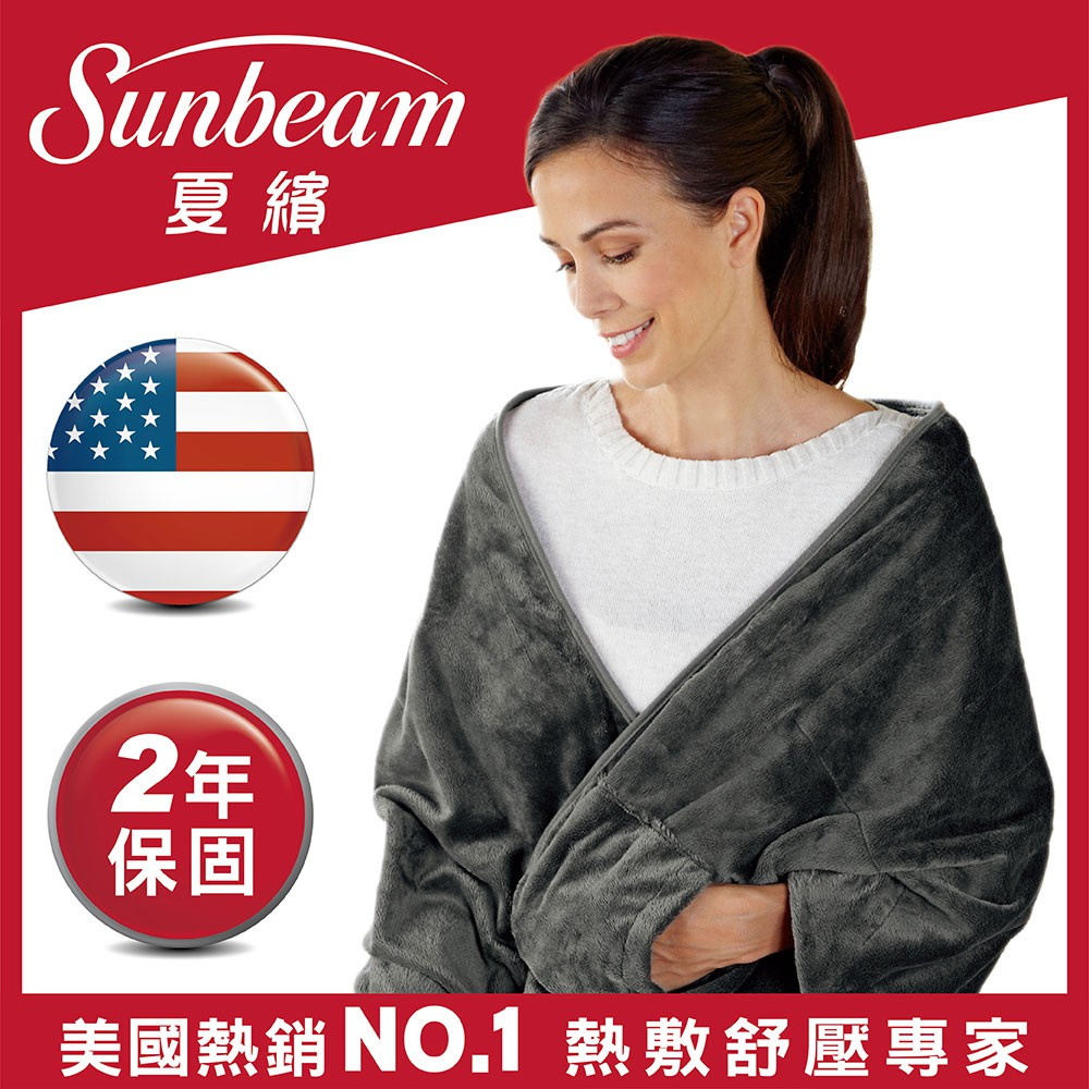 Sunbeam 柔毛披蓋式電熱毯 (氣質灰)