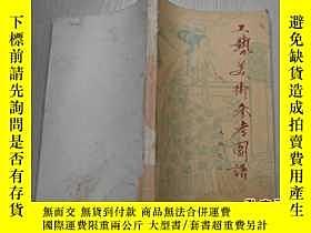 二手書博民逛書店罕見工藝美術參考圖譜人物之二Y18429 北京工藝美術廠 北京工