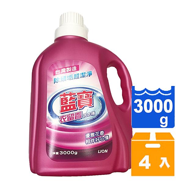 藍寶衣留香洗衣精3000g(4入)/箱【康鄰超市】
