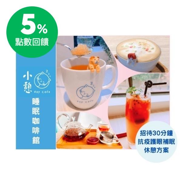 [5%回饋]台北【小憩睡眠咖啡館】 精緻飲料套餐,加贈30分鐘護眼&按摩補眠