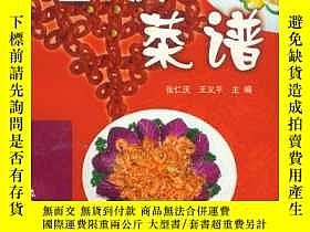 二手書博民逛書店罕見吉慶菜譜-- ---065Y12980 張仁慶,王義