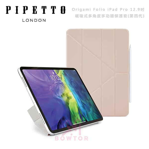 光華商場。包你個頭【PIPETTO】iPad Pro 12.9吋 磁吸式 多角度 多功能 平板保護套 公司貨